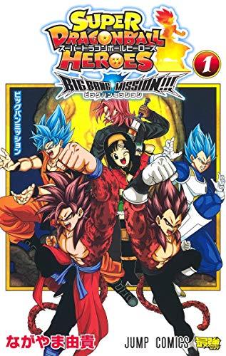 スーパードラゴンボールヒーローズ ビッグバンミッション!!! 1 _0