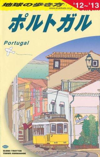 A23 地球の歩き方 ポルトガル 2012~2013