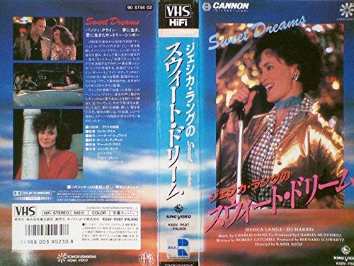 ジェシカ・ラングの スウィート・ドリーム[VHS]