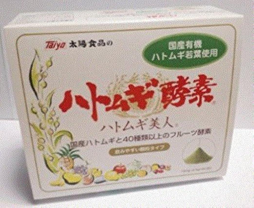 霧タックルなぜ太陽食品 ハトムギ酵素(ハトムギ美人)60包×10箱セット