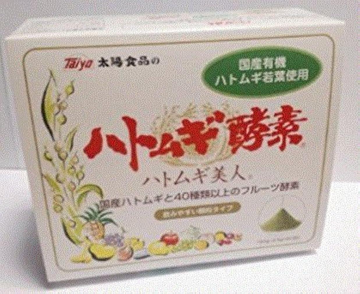 チャンピオンヒューマニスティック保持する太陽食品 ハトムギ酵素(ハトムギ美人)60包×10箱セット