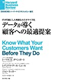 データが導く顧客への最適提案 DIAMOND ハーバード・ビジネス・レビュー論文