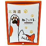 北海道ねこってる(8個入)猫の肉球の形をしたイチゴとホワイトチョコのクランチチョコレートになります。猫好きにはたまらない一品ではないでしょうか!