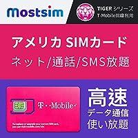MOST SIM - アメリカ SIMカード インターネット 18日間 高速データ通信無制限使い放題 (通話とSMS、データ通信高速) T-Mobile 回線利用 US USA ハワイ