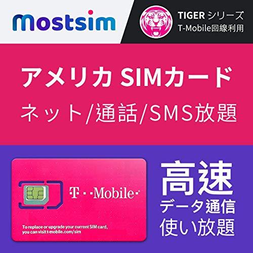 MOST SIM - アメリカ SIMカード インターネット 120日間 高速データ通信無制限使い放題 (通話とSMS、データ通信高速) T-Mobile 回線利用 US USA ハワイ