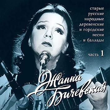 Starye russkie narodnye derevenskie i gorodskie pesni, Ch. 1