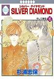 SILVER DIAMOND(15) (冬水社・いち*ラキコミックス) (いち・ラキ・コミックス)