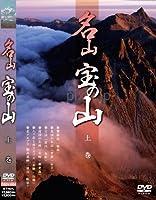名山 宝の山 上巻 [DVD]
