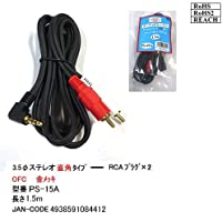 【COMON(カモン)製】3.5mmステレオL型⇔RCA(赤/白)変換ケーブル/1.5m【PS-15A】
