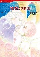 表紙: 情熱の烙印 (ハーレクインコミックス)   長崎 さゆり