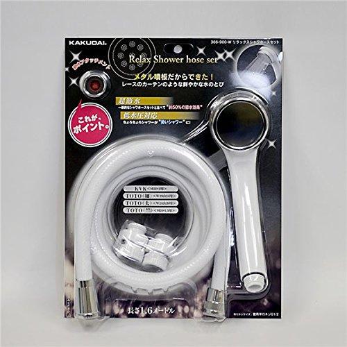 カクダイ リラックスシャワーホースセット 366-900W ds-1451036