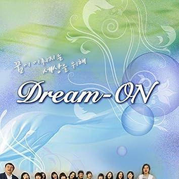 드림온 - Dream On