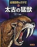 最強動物をさがせ〈2〉太古の猛獣 (最強動物をさがせ 2)
