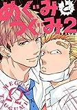 めぐみとつぐみ 2 (バンブーコミックス Qpaコレクション)