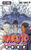 NARUTO -ナルト- 51 (ジャンプコミックス)