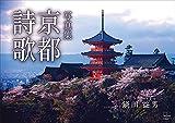 Photobook Kyoto Poetry (Japanese Edition)