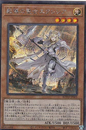 教導の聖女エクレシア シークレットレア 遊戯王 ライズ・オブ・ザ・デュエリスト rotd-jp005