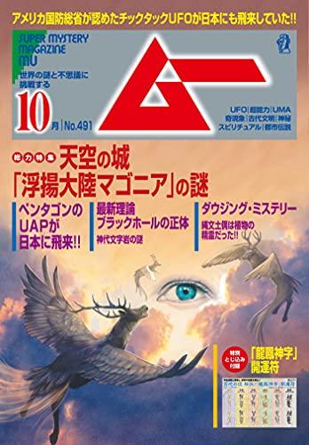 ムー 2021年10月号 [雑誌]
