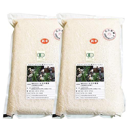 群馬県 金井農園の無農薬有機白米 - 金井さんの天日干し合鴨農法白米10kg(5kg×2袋) 有機白米コシヒカリ 昔ながらのはさかけ天日干し・籾(もみ)貯蔵