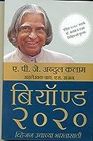 Beyond 2020 - Vision Udyachya Bharatasathi