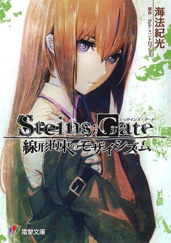 STEINS;GATE 線形拘束のモザイシズム (電撃ゲーム文庫)