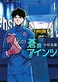 蒼のアインツ(4) (ヤンマガKCスペシャル)