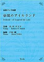 ティーダ出版 金管バンド譜 伝説のアイルランド (スミス/戸田顕)