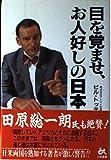 目を覚ませ、お人好しの日本―いつまでアメリカにだまされれば気がすむのか