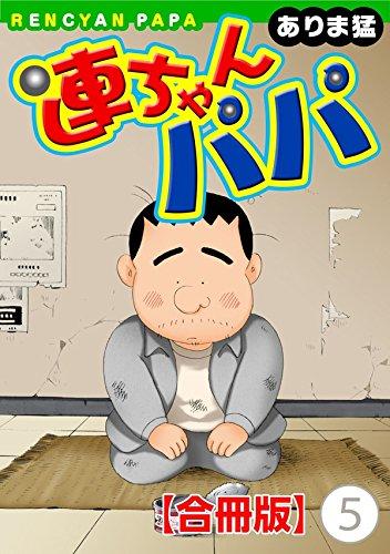 連ちゃんパパ【合冊版】(5) (ヤング宣言)