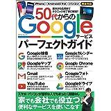 50代からのGoogleサービスパーフェクトガイド (myway mook)