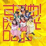 すすめ! 閃光Days (TYPE-C)