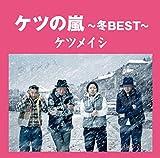 ケツの嵐 ~冬BEST~