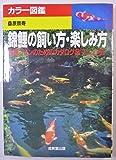 錦鯉の飼い方・楽しみ方―錦鯉ファンのためのカタログ&マニュアル (カラー図鑑)