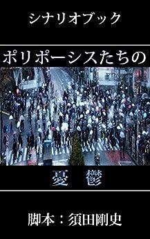 [須田剛史]のシナリオブック『ポリポーシスたちの憂鬱』