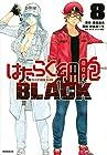 はたらく細胞BLACK 第8巻