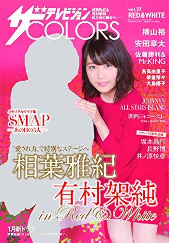 ザテレビジョンCOLORS vol.27 RED&WHITE