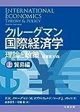 クルーグマン国際経済学 理論と政策 〔原書第10版〕上:貿易編
