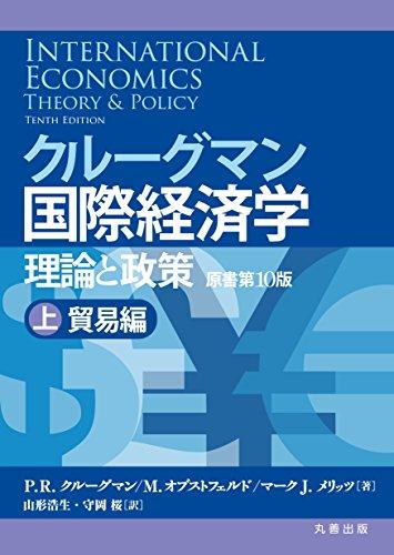 クルーグマン国際経済学 理論と政策 〔原書第10版〕上:貿易編の詳細を見る