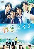 虹色デイズ [DVD] image