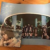 欅坂46真っ白なものは汚したくなる初回限定盤」ポスター付き