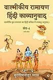 Valmikiya Ramayan Hindi Kavyanuwad : Valmiki Krut Ramayan Ka Hindi Kavita Mein Laybadh Anuwad (Hindi Edition)