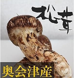 松茸 国産松茸 蕾・軸太 大型極上品 200g 会津産・岩手県産