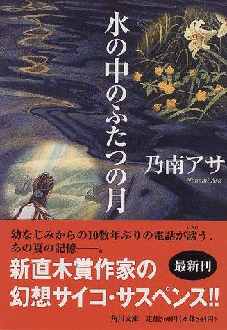 水の中のふたつの月 (角川文庫)の詳細を見る