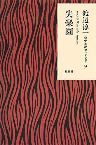 渡辺淳一 恋愛小説セレクション 9 失楽園 (渡辺淳一恋愛小説セレクション)の詳細を見る
