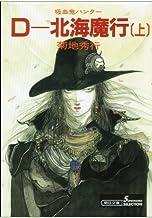 表紙: 吸血鬼ハンター7 D-北海魔行[上]   天野喜孝