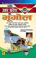 Kiran窶冱 Uttar Pradesh Geography 窶 Hindi