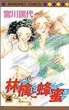 林檎と蜂蜜 4 (マーガレットコミックス)