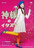 神様のイタズラ[DVD]