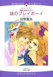 謎のプレイボーイ 華麗なる貴公子たち (ハーレクインコミックス)