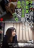 ナンパ連れ込みSEX隠し撮り・そのまま勝手にAV発売。する元芸人 Vol.1 綜実社/妄想族 [DVD]
